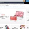 Amazonでお得なセール品の見つけ方を公開してしまおうと思う【50記事記念】【アマゾンと共に、生きていく】