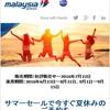マレーシア航空のサマーセール