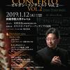 1月12日(土) 西南学院コンサート オルガン・コンチェルトVol.2