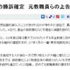 早稲田大学と教職員の年金訴訟、早稲田大学の勝訴確定