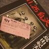 『11.25自決の日 三島由紀夫と若者たち』(舞台挨拶つき)を観る