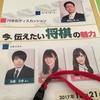 第70回新聞週間「記念の集い」@日本プレスセンタービル