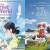 今年はアカデミー賞にノミネートしなかった日本アニメ映画[「この世界の片隅に」と「メアリと魔女の花」]