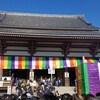 厄払いで有名な「總持寺(西新井大師)」へ初詣に行ってきた。