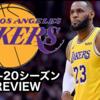【2019-20チームレビュー】ロサンゼルス・レイカーズ