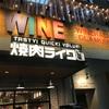【食レポ】焼肉ライク 新宿西口店