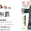 【新刊発売日】フェルディナント・フォン・シーラッハ『刑罰 』が6月12日発売です!