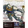 ガンダムパーフェクトファイル No.99 2013/8/27号