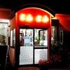 三種町・中華レストラン東東