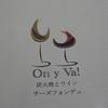 「OnyVa! (オニヴァ)」に行ってきました。
