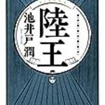 小説「陸王」は仕事に関する示唆に富んだ作品