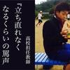 バジャウ族と住む松田大夢はクズ人間という真実を伝えたい