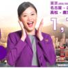 HK EXPRESSセール! 来年2月まで!1180円〜!