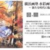 「横浜画塾 水彩画特別展」参加します