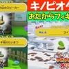 【ペーパーマリオ オリガミキング】 キノピオタウン おたからフィギュア3種類 #7
