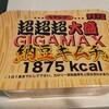 ペヤング「超超超大盛GIGAMAX納豆キムチ味」を実食