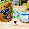 クリームチーズとサクサクしょうゆのカナッペ~一人暮らしの大学生風~