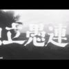 映画「独立愚連隊」(1959年 東宝)