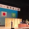1月10日のブログ「古田はじめ・候補の個人演説会、6会場にて7つの成人式を開催」
