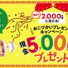 マルちゃん焼そば|おこづかい現金5,000円プレゼントキャンペーン