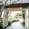 【 サウナ 】和風旅館のようなスーパー銭湯「季乃彩(ときのいろどり)」@ 稲城 【 41 湯目 】