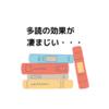 【大学受験】帰国子女レベル!多読をしていたら早慶の英語も秒で終わるようになった件