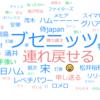 9/1~獅子→ハム【鷲について】