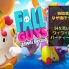 【Fall Guys】64クオリティー!?突如現れたシュールな新感覚バトロワはなぜこれほど人気なのか?考察してみた!