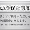 【検証】ノーノースメルは楽天やAmazonで販売されているのか?