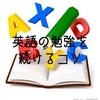 英語の勉強を続けるコツ