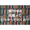 【MBA生活】MBAの成績あれこれ