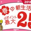 ドコモ dポイント 「春のスーパァ~チャンス!」開催中!最大25倍+αポイントGET!~3/31迄