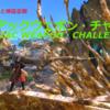 【FF14】2019年第3弾「ゾディアックウェポンチャレンジ!!」【進捗その①】