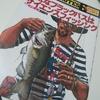 番頭日記20140304 「スポーツノート(6) フィッシングII ブラックバス」を入手!!