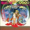 ドクターカオス 地獄の扉のゲームと攻略本 プレミアソフトランキング