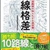 首都圏の主要路線に見る、東京の拡張性(後編)