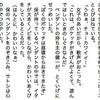 とどけられたポケッチ(読み切り童話)