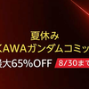 【最大65%OFFセール!】夏休みKADOKAWAガンダムコミックフェアが8/30まで開催中【Amazon Kindle】