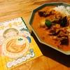 今日の晩ごはんは印度カリー子さんのバターチキンカリー。レシピは偉大である。