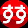 【横須賀線・海軍カレー】神奈川県川崎市の「大杉神社」と似た名である「武蔵小杉駅」界隈で、ウンコが散乱してバキュームカー出動との噂。カレーフェスティバル参加者には「お願い!トイレの水は流さないで!●●●が溢れる!」