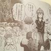 """鬼っ子達が集まって相談中?「「鬼である事」でしか""""あの人""""とは繋がれていないから」番外編 感想 桃組プラス戦記 ASUKA12月号(2016年10月発売)"""