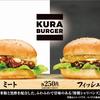 第320話 くら寿司でハンバーガー!!🍔