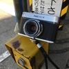 FOCAFLEXⅡ NEOPLEX f=5cm 1/2.8を富士フイルム記録用100で 円頓寺の古本市など