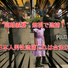 """""""隔離義務""""無視で逮捕!?日本人男性逮捕これは合法か?"""