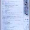 震災通信(阪神淡路大震災体験記) ***33日目(2月18日)***