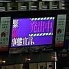 小倉駅の福岡県緊急事態宣言エヴァゲリオン風サイネージ/馬運車馬運車/鋳物師踏切・日豊本線