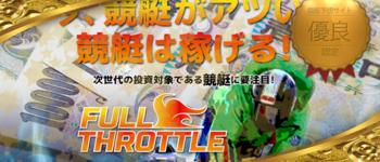 競艇予想サイト【FULLTHROTTLE(フルスロットル)】2月20日の無料情報を検証!口コミ・評価・評判