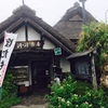 洞ヶ峠茶屋のぼたもち 食べました。