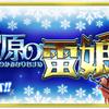 DW2 雪原の雷姫イベント