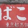 【葛飾区】本田四ツ木町